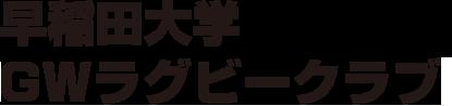 早稲田大学GWラグビークラブ